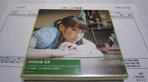 IMG_20120222-001秘密♪.jpg