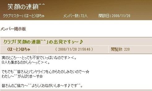 Pangya20121128-TOPクラブ4周年♪.jpg