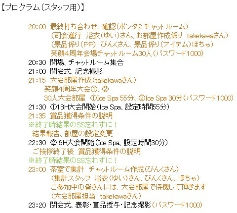 Pangya20121130-003クラブ4周年♪.jpg