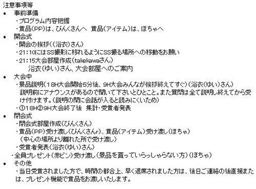 Pangya20121130-005クラブ4周年♪.jpg