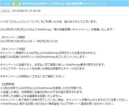 Pangya20130821-002-WebMoney♪.jpg