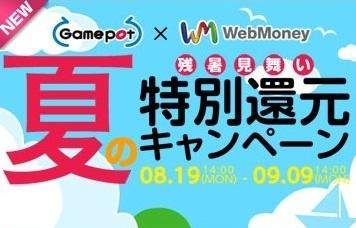 Pangya20130821-TOP-WebMoney♪.jpg