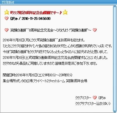 Pangya20161125-002-クラブ発足8周年記念会♪.jpg