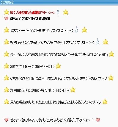 pangya20171103-001パンヤお別れ会♪.jpg