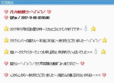 pangya20171111-001-パンヤ終了.jpg