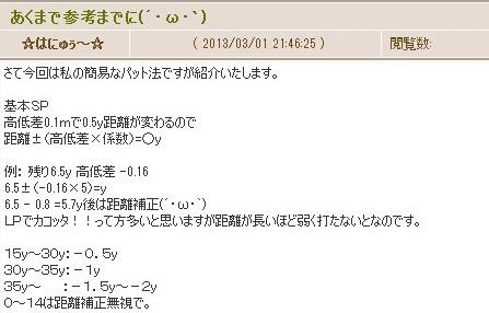 pangya_20130302-001パット攻略法①♪.jpg