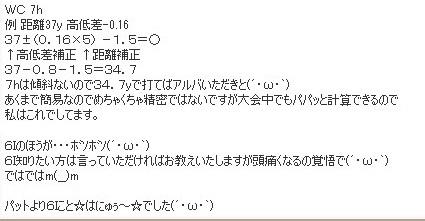 pangya_20130302-002パット攻略法①♪.jpg