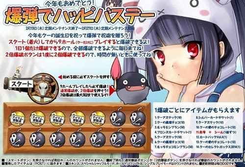 pangya_20140217-001クーちゃんお誕生日会♪.jpg