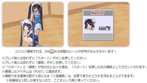 pangya_20140217-002クーちゃんお誕生日会♪.jpg