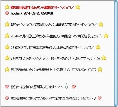 pangya_20140221-002第48回おたパン♪.jpg