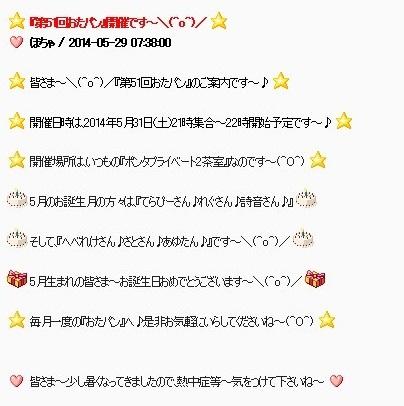 pangya_20140530-005第51回おたパン♪.jpg