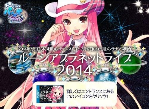 pangya_20140709-001ルー子ちゃんお誕生日会♪.jpg