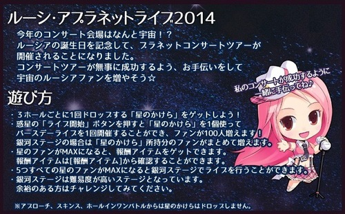 pangya_20140709-002ルー子ちゃんお誕生日会♪.jpg