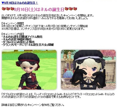 pangya_20140816-002ネルちゃんお誕生日♪.jpg