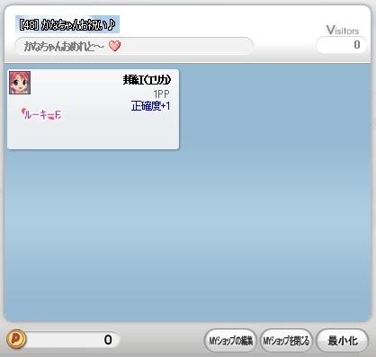 pangya_20140905-002かなちゃんプロ昇格♪.jpg