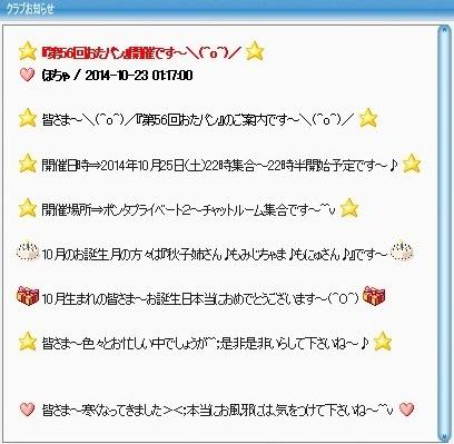 pangya_20141024-002案内第56回おたパン♪.jpg