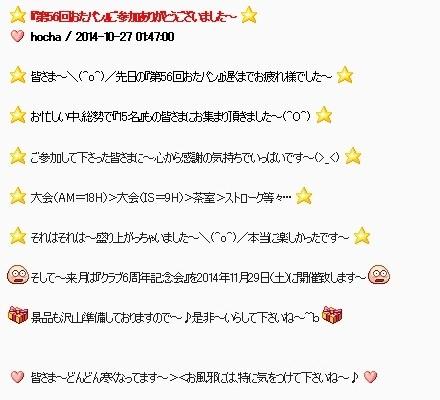 pangya_20141028-001第56回おたパン♪.jpg