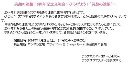 pangya_20141123-001クラブ6周年打ち合せ♪.jpg