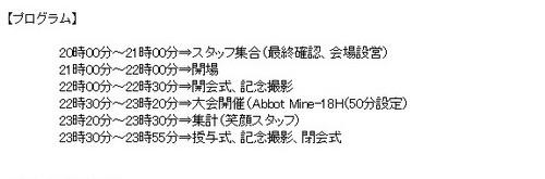 pangya_20141123-002クラブ6周年打ち合せ♪.jpg