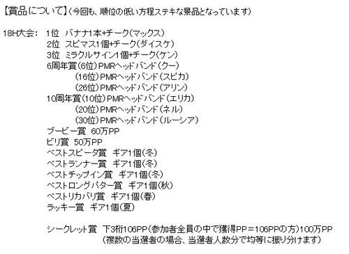 pangya_20141123-007クラブ6周年打ち合せ♪.jpg