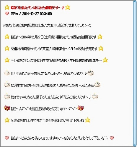 pangya_20141227-001第57回おたパン♪.jpg