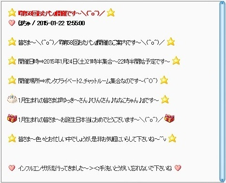 pangya_20150122-001-第58回おたパン♪.jpg