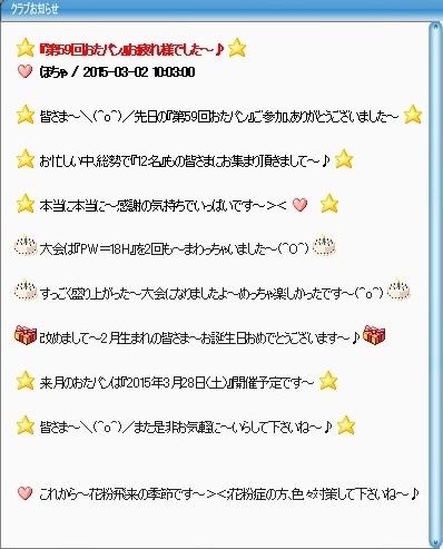 pangya_20150308-002第59回おたパン♪.jpg