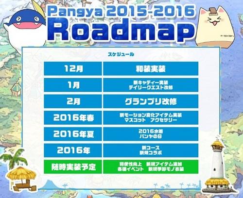 pangya_20151109-007パンヤ11周年記念♪.jpg