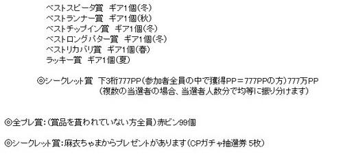 pangya_20151127-008クラブ7周年記念会♪.jpg