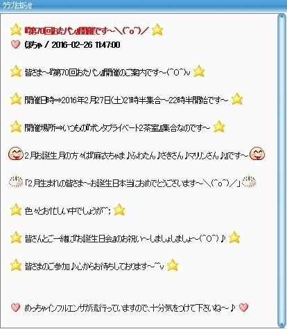 pangya_20160227-001第70回おたパン♪.jpg