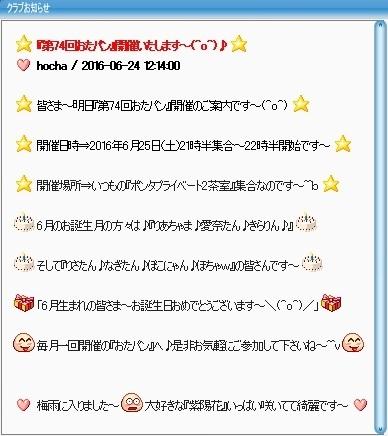 pangya_20160624-001第74回おたパン♪.jpg