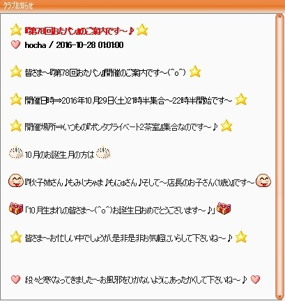 pangya_20161028-001第78回おたパン♪.jpg