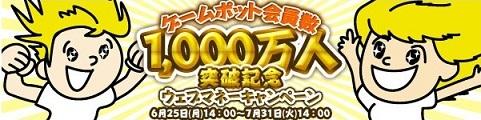 pangya_240629-004ウェブマネー1000万人♪.jpg