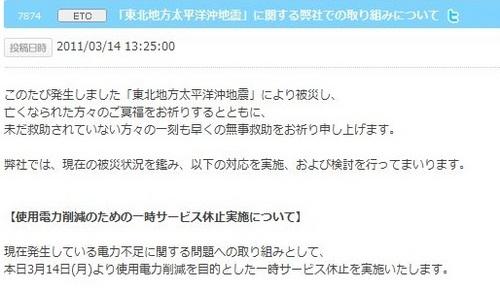 ss_20110314-001パンヤ.jpg