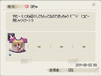 ss_20110802-003はるれいさん♪.jpg