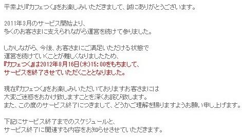 ss_20120816_001カフェつく♪.jpg