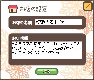 ss_20120816_TOPカフェつく♪.jpg