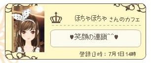 ss_20120817_TOPカフェつく♪.jpg